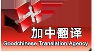 惠州论文翻译|惠州硕士论文翻译|惠州毕业论文翻译